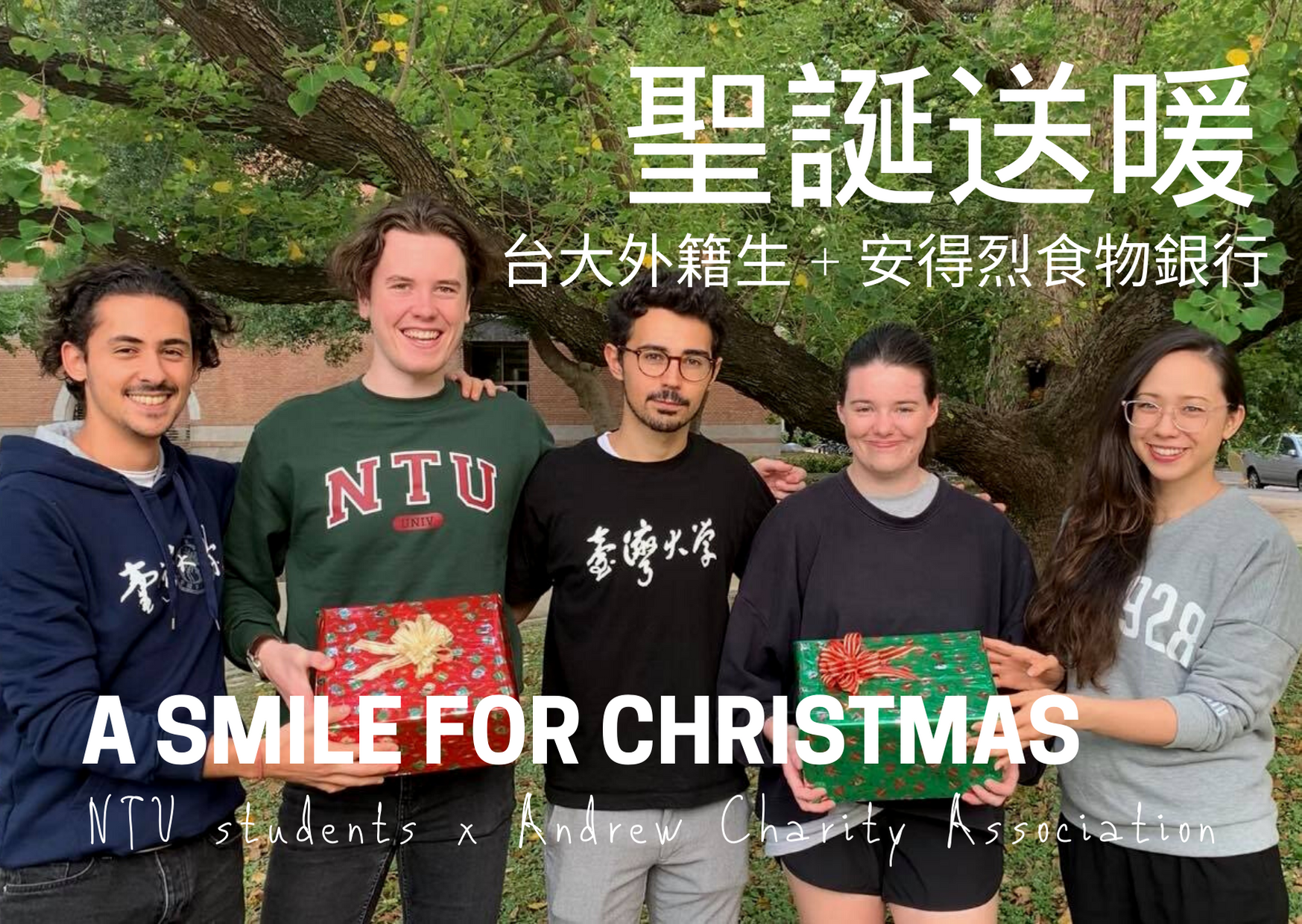 A Smile for Christmas/聖誕送暖